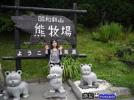 昭和新山熊牧場40