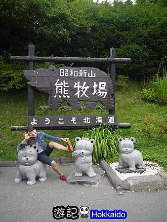 昭和新山熊牧場42