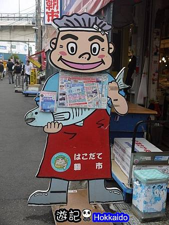 函館朝市40
