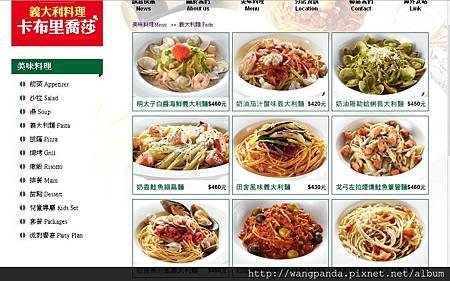 卡布里喬莎menu3