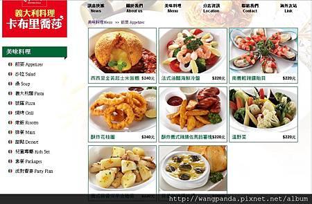 卡布里喬莎menu1