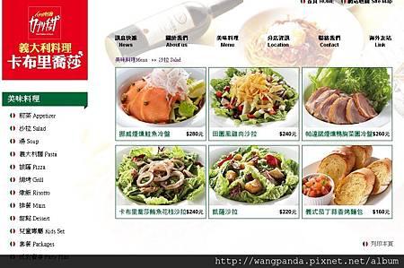 卡布里喬莎menu2