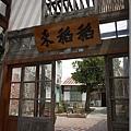 台南後壁菁寮41.jpg