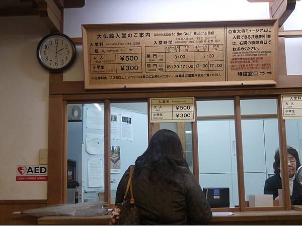奈良東大寺27.jpg