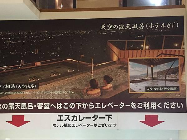 箕面溫泉觀光飯店45.jpg