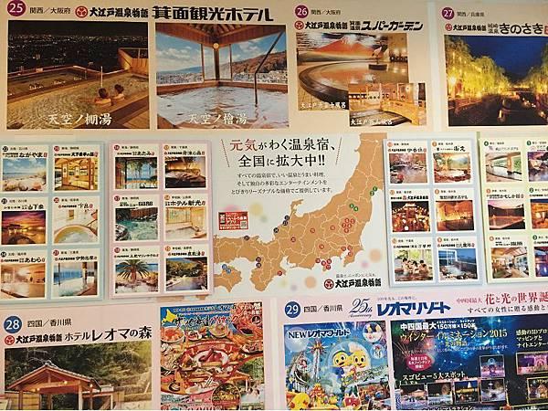 箕面溫泉觀光飯店44.jpg
