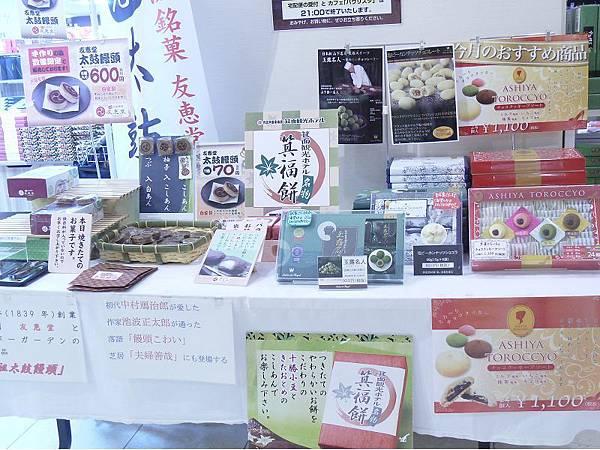 箕面溫泉觀光飯店68.jpg