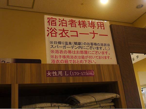 箕面溫泉觀光飯店64.jpg