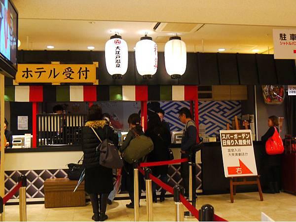 箕面溫泉觀光飯店74.jpg