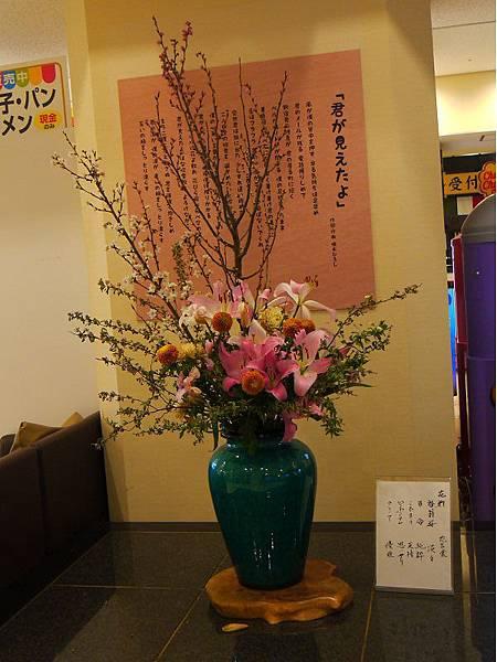 箕面溫泉觀光飯店73.jpg