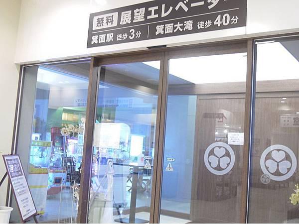 箕面溫泉觀光飯店72.jpg