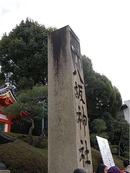 清水寺花見小路84.jpg