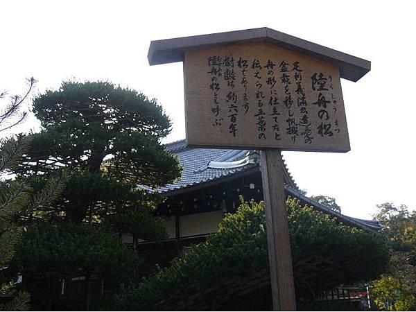 金閣寺107.jpg