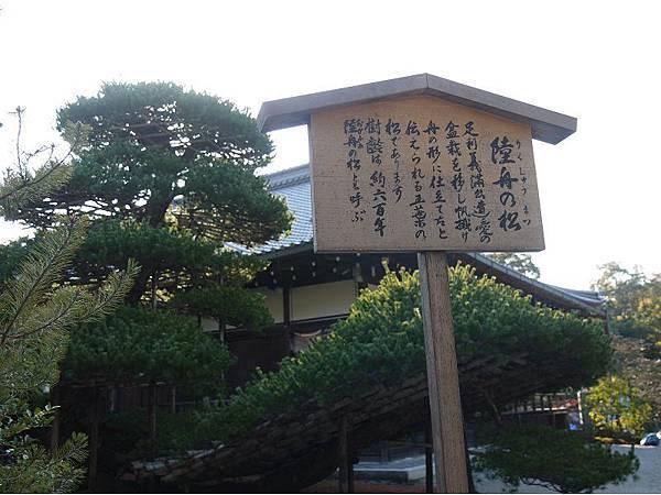 金閣寺109.jpg