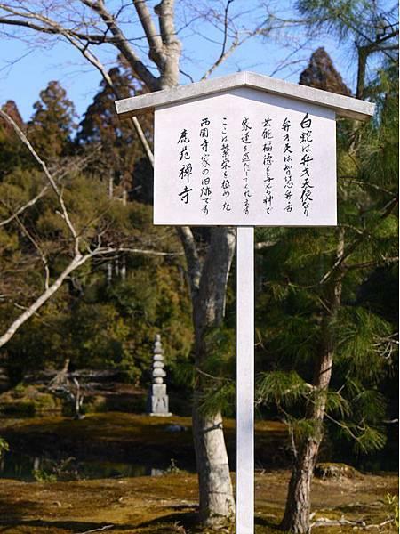金閣寺126.jpg
