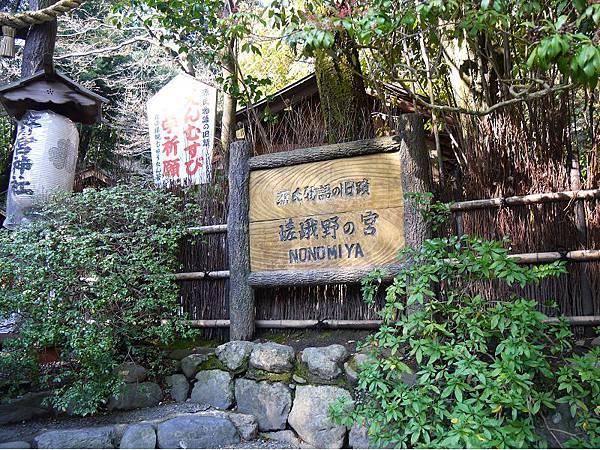 野宮神社12.jpg