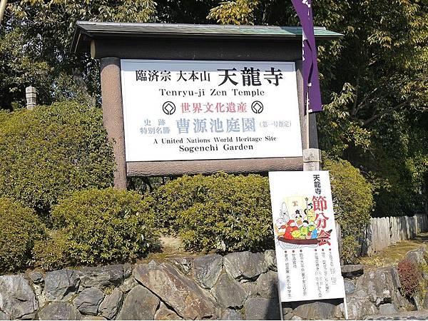 嵐山22.jpg