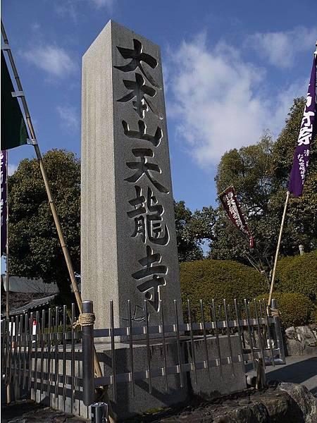 嵐山21.jpg