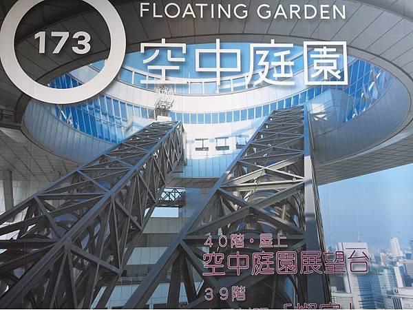空中庭園展望台03.jpg