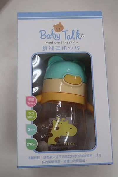 BabyTalk寶寶學習水杯2.JPG
