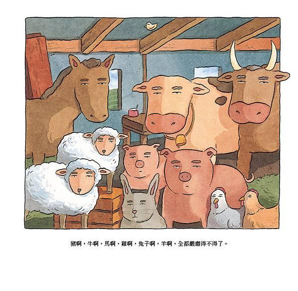 好嚴肅的農場7