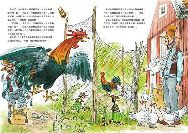 公雞內頁0601跨頁5