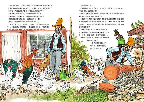 公雞內頁0601跨頁6