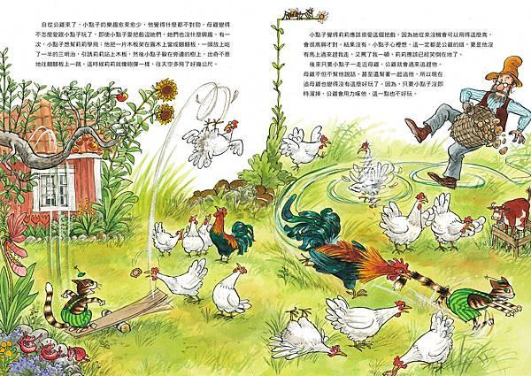 公雞內頁0601跨頁7
