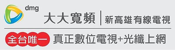 新高雄片.jpg