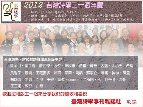 台灣詩學二十週年慶邀請卡