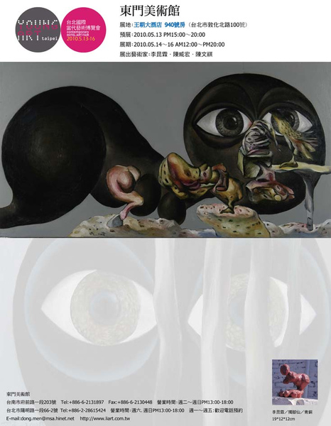 台北藝術博覽會