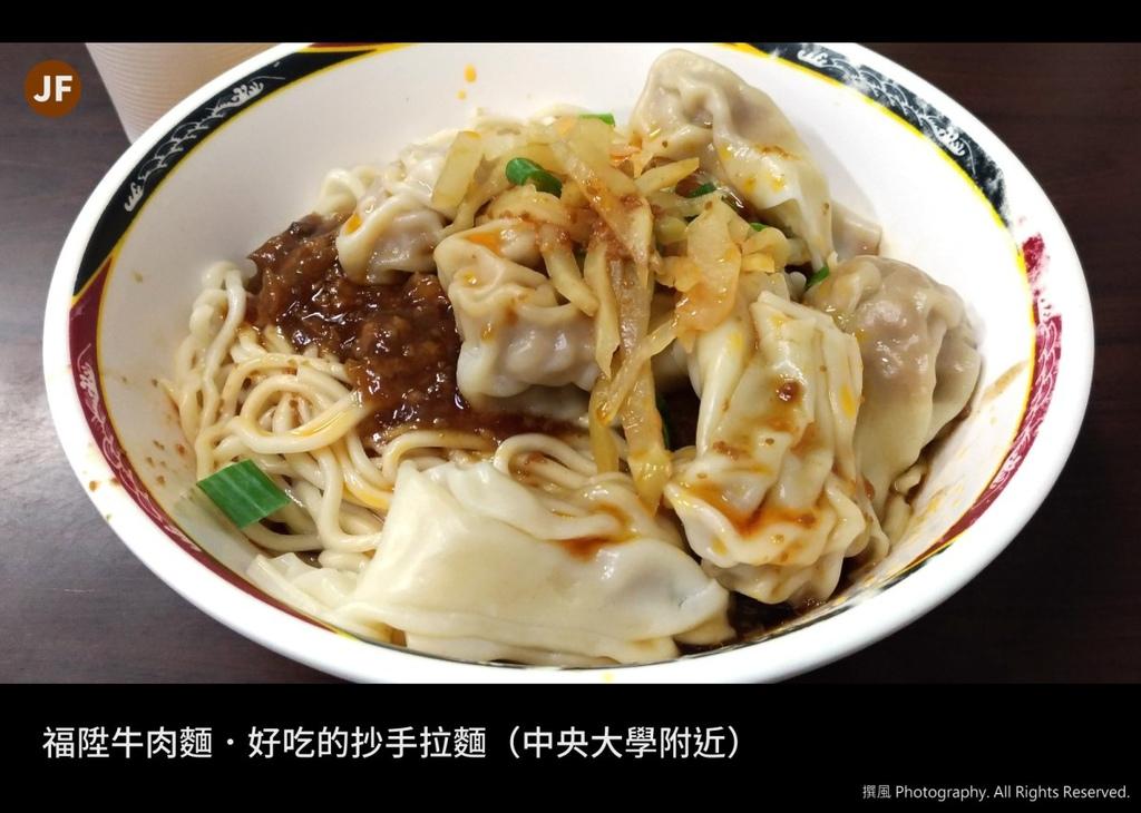 福陞牛肉麵 (1).jpg