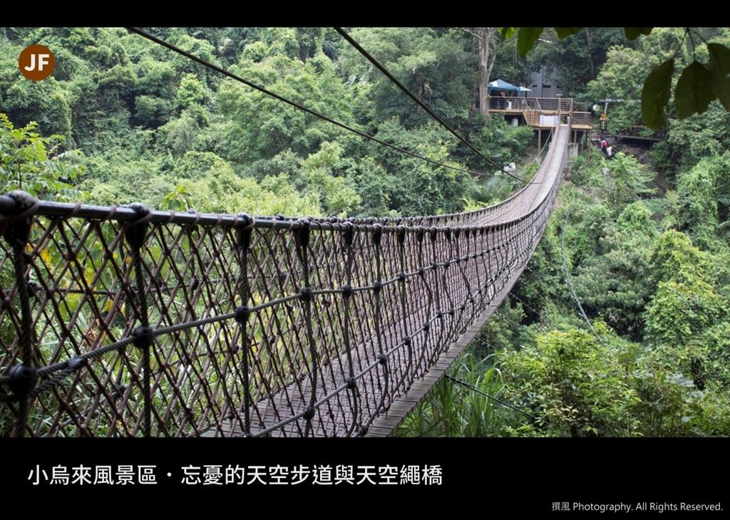 小烏來風景區.忘憂的天空步道與天空繩橋