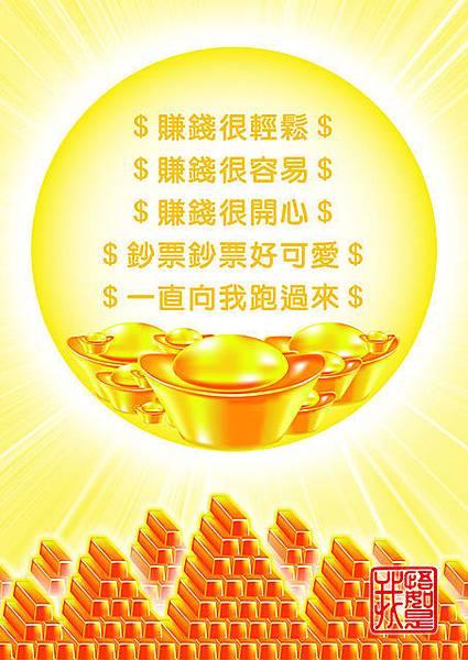 轉錢很開心_s (1).jpg