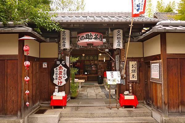 八阪通上有名的文之助茶屋,倒數第二天的時候才回去一嚐美味啊!