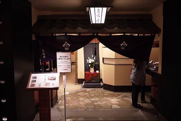 高島屋上的三嶋亭。
