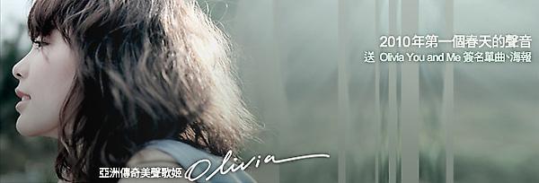 Olivia Ong王儷婷100314-03.jpg