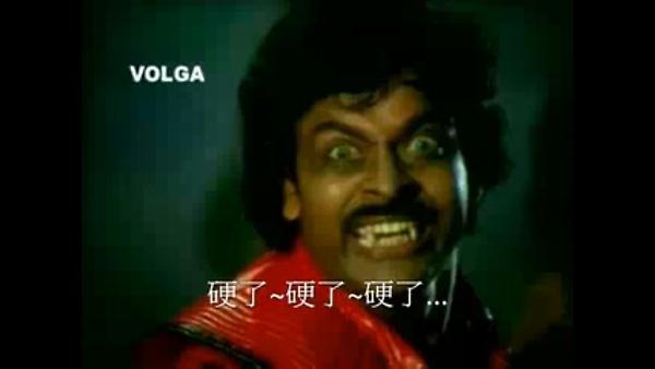 硬拉 硬拉 硬拉 - 印度麥可傑克森 303.jpg