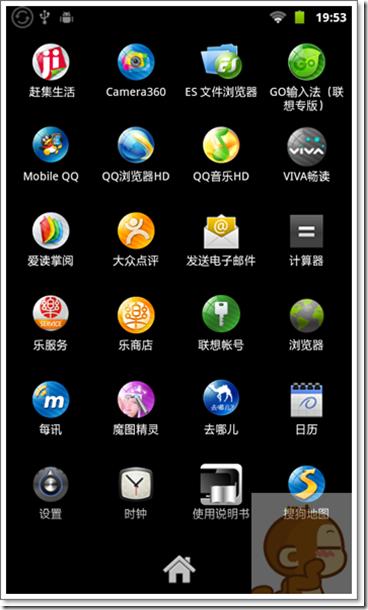 device-2012-02-23-195347