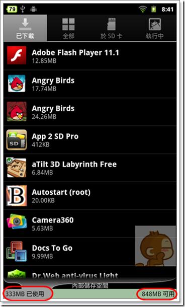 device-2012-03-04-084152_thumb5