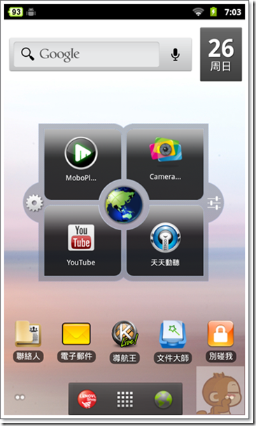 device-2012-02-26-070343_thumb2