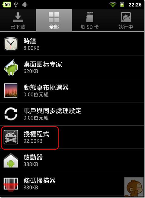 device-2012-03-05-222558