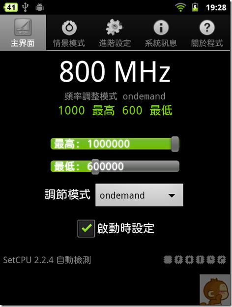 device-2012-03-05-192824