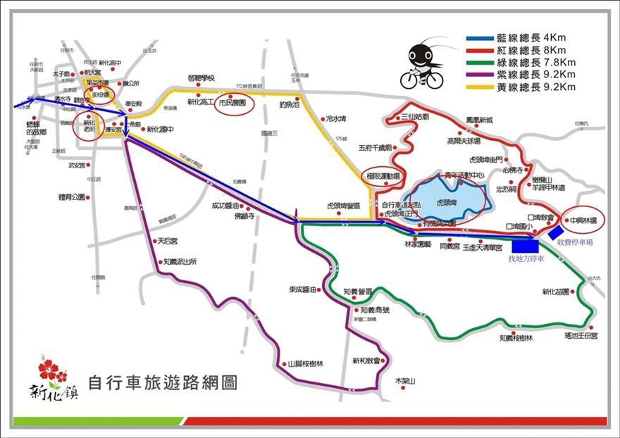 First-新化自行車車道