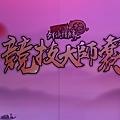劍三活動紀錄_200106_0101.jpg