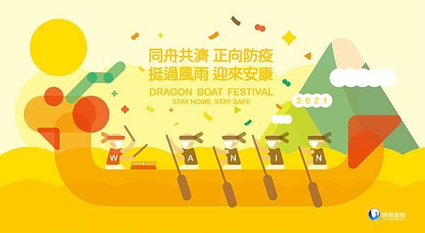 網銀國際_2021端午節祝賀_橫式