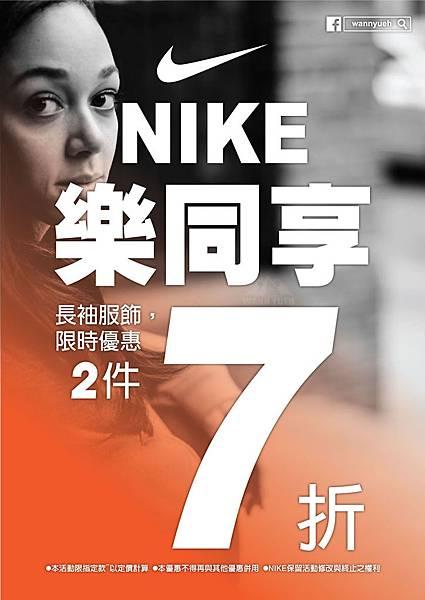 NIKE-201602.jpg