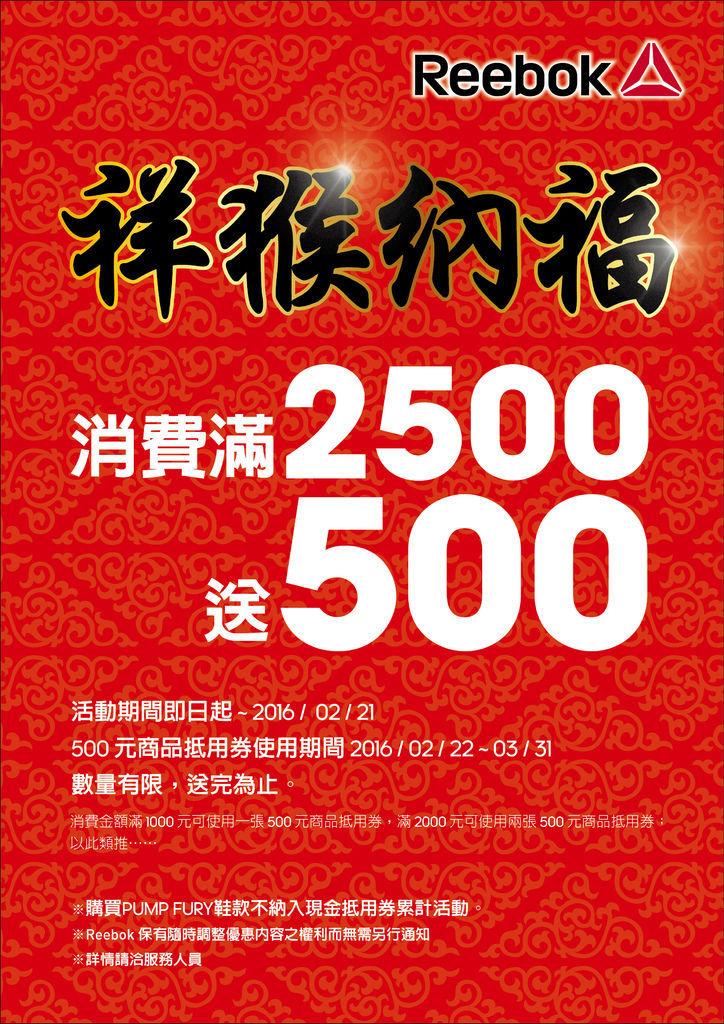 Reebok CNY A4立牌-發券公告.jpg