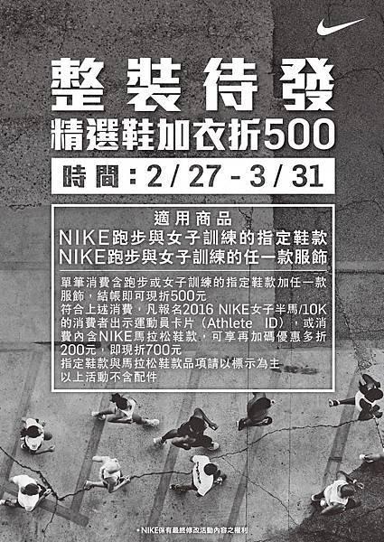 2016-02-25-NIKE-活動A4立牌-1.jpg