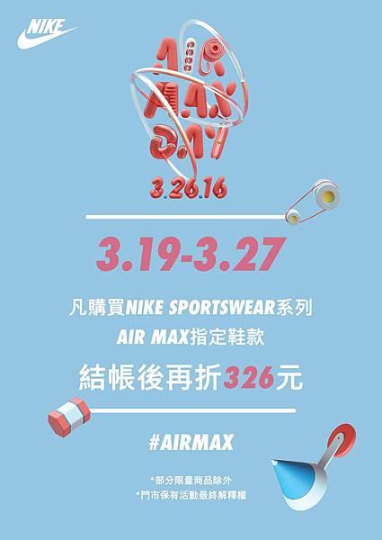 20160326 AIRMAXDAY DM.jpg